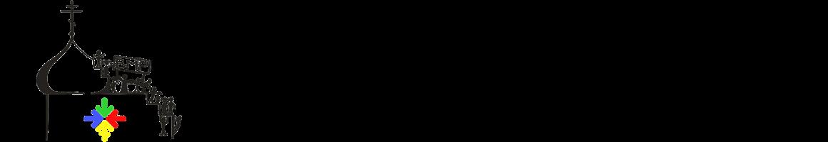 Bractwo Młodzieży Prawosławnej Diecezji Białostocko-Gdańskiej Logo