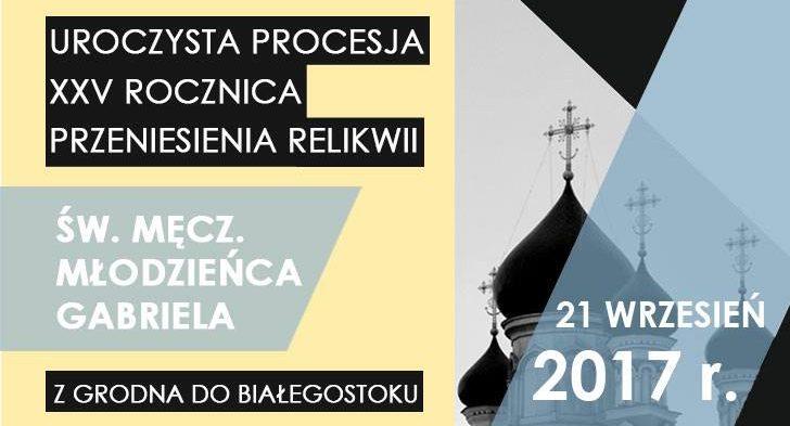 Uroczysta procesja z okazji 25 lecia przeniesienia relikwii Św. Męcz. Gabriela